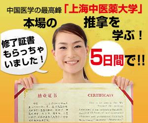 中国政府公認の最高峰の学会「中国鍼灸学会」発行の国家認定資格がわずか6日で!!本当にとれちゃいました!