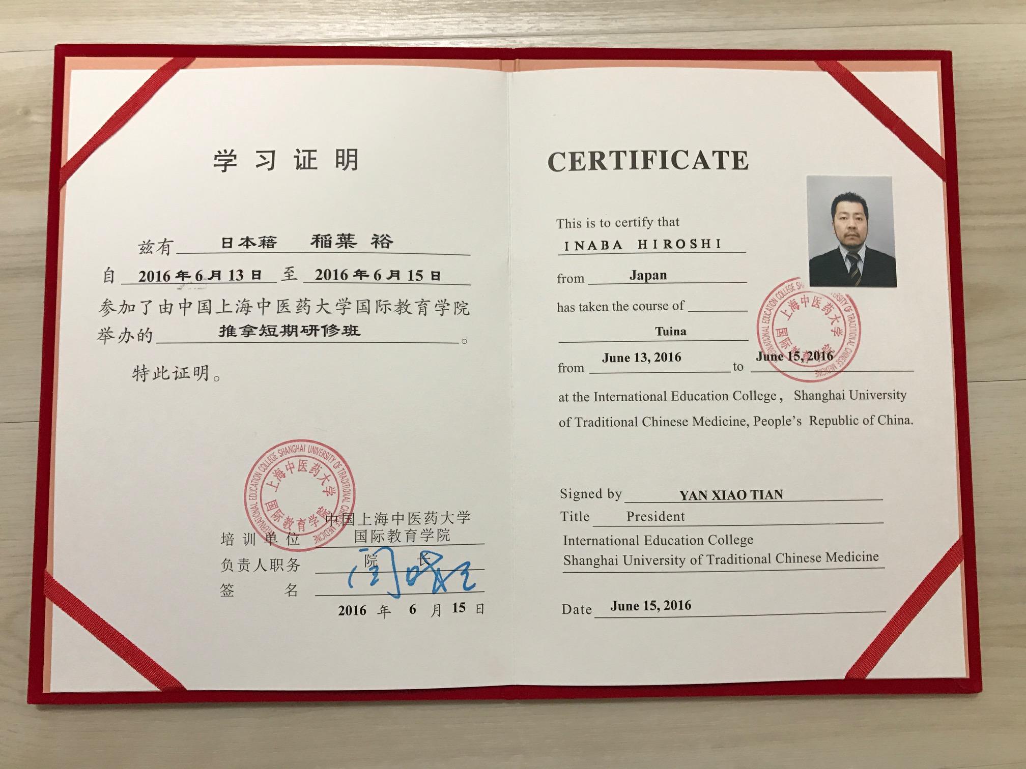 上海中医薬大学発行の修了証書